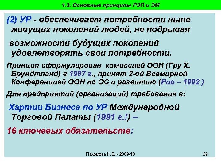 1. 3. Основные принципы РЭП и ЭМ (2) УР - обеспечивает потребности ныне живущих
