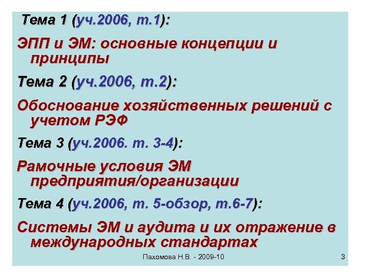 Тема 1 (уч. 2006, т. 1): ЭПП и ЭМ: основные концепции и принципы Тема