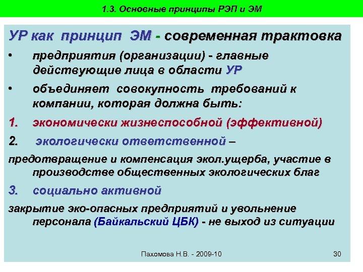 1. 3. Основные принципы РЭП и ЭМ УР как принцип ЭМ - современная трактовка