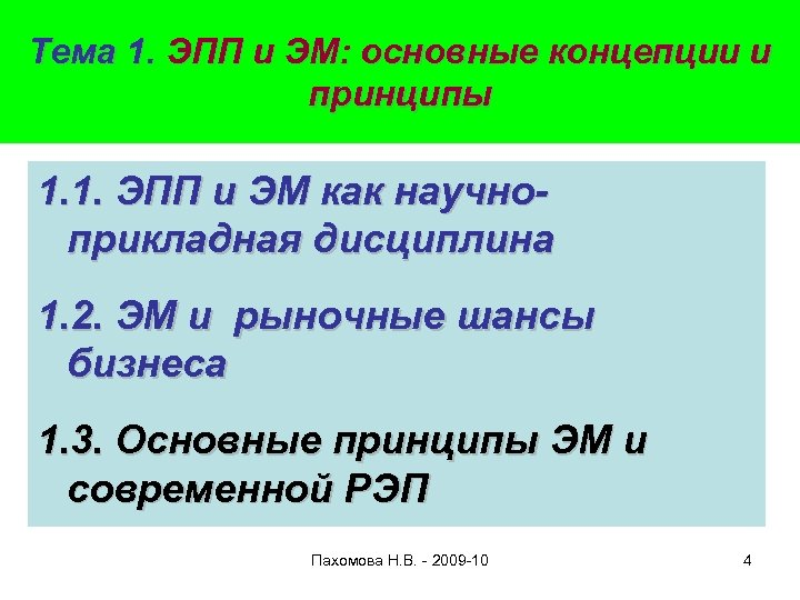 Тема 1. ЭПП и ЭМ: основные концепции и принципы 1. 1. ЭПП и ЭМ