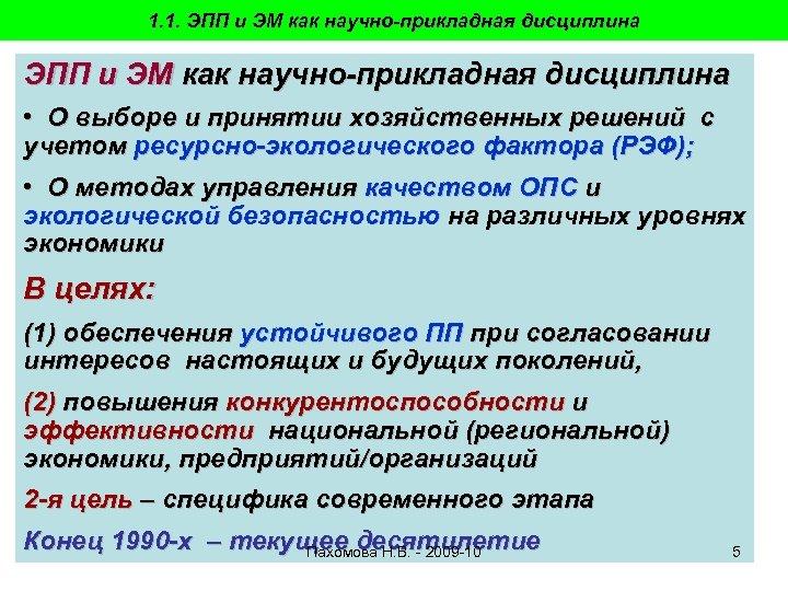 1. 1. ЭПП и ЭМ как научно-прикладная дисциплина • О выборе и принятии хозяйственных