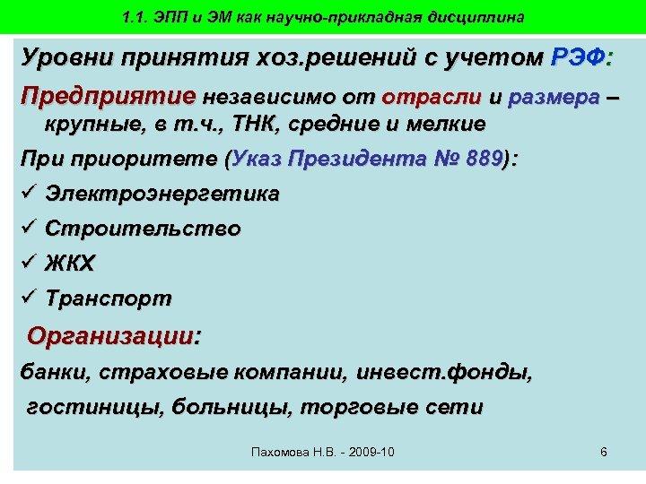 1. 1. ЭПП и ЭМ как научно-прикладная дисциплина Уровни принятия хоз. решений с учетом