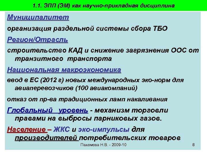 1. 1. ЭПП (ЭМ) как научно-прикладная дисциплина Муниципалитет организация раздельной системы сбора ТБО Регион/Отрасль
