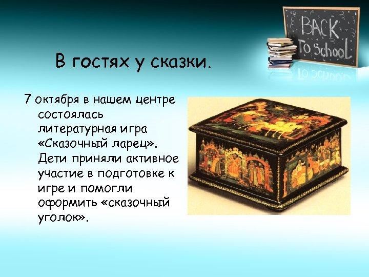 В гостях у сказки. 7 октября в нашем центре состоялась литературная игра «Сказочный ларец»
