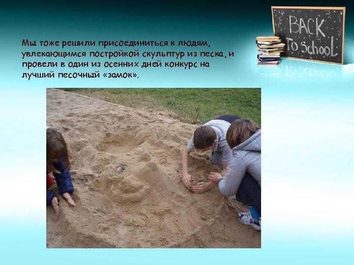 Мы тоже решили присоединиться к людям, увлекающимся постройкой скульптур из песка, и провели в