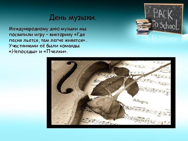 День музыки. Международному дню музыки мы посвятили игру – викторину «Где песня льется, там