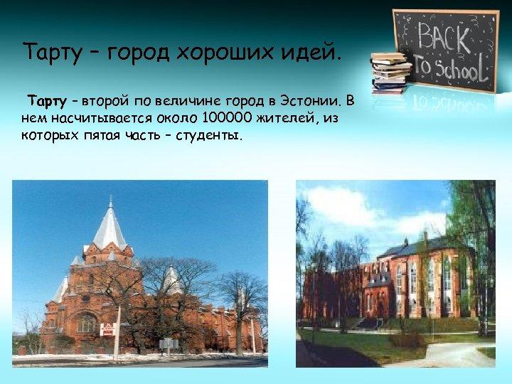 Тарту – город хороших идей. Тарту – второй по величине город в Эстонии. В