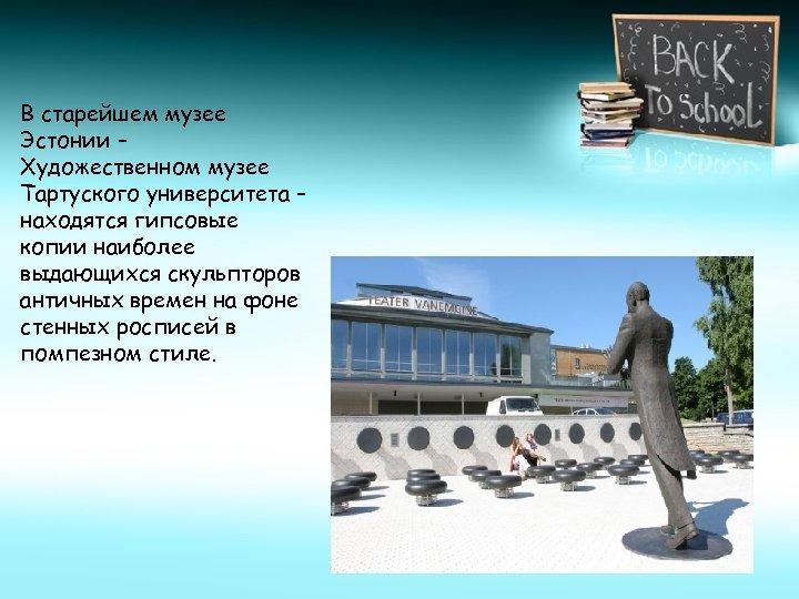 В старейшем музее Эстонии – Художественном музее Тартуского университета – находятся гипсовые копии наиболее