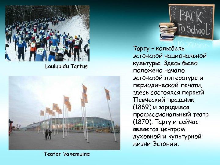 Laulupidu Tartus Teater Vanemuine Тарту – колыбель эстонской национальной культуры. Здесь было положено начало