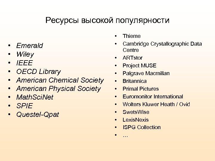 Ресурсы высокой популярности • • • Emerald Wiley IEEE OECD Library American Chemical Society