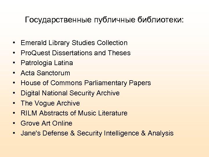 Государственные публичные библиотеки: • • • Emerald Library Studies Collection Pro. Quest Dissertations and