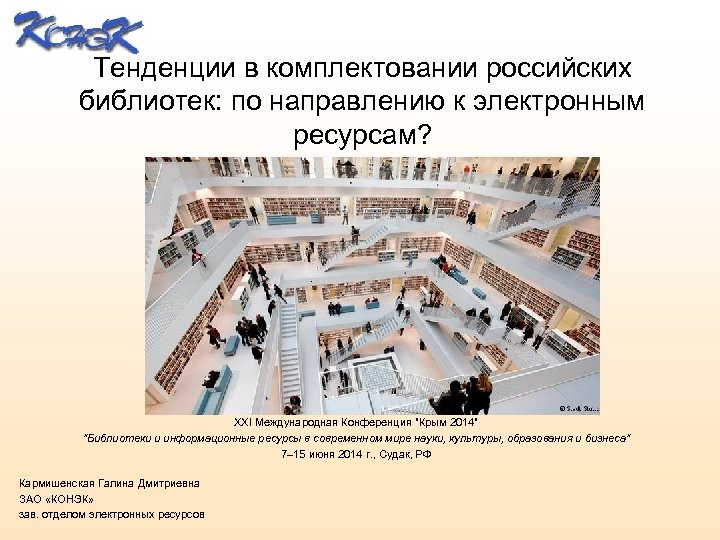 Тенденции в комплектовании российских библиотек: по направлению к электронным ресурсам? XXI Международная Конференция