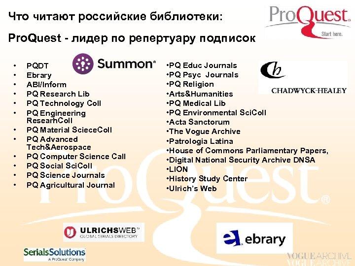 Что читают российские библиотеки: Pro. Quest - лидер по репертуару подписок • • •