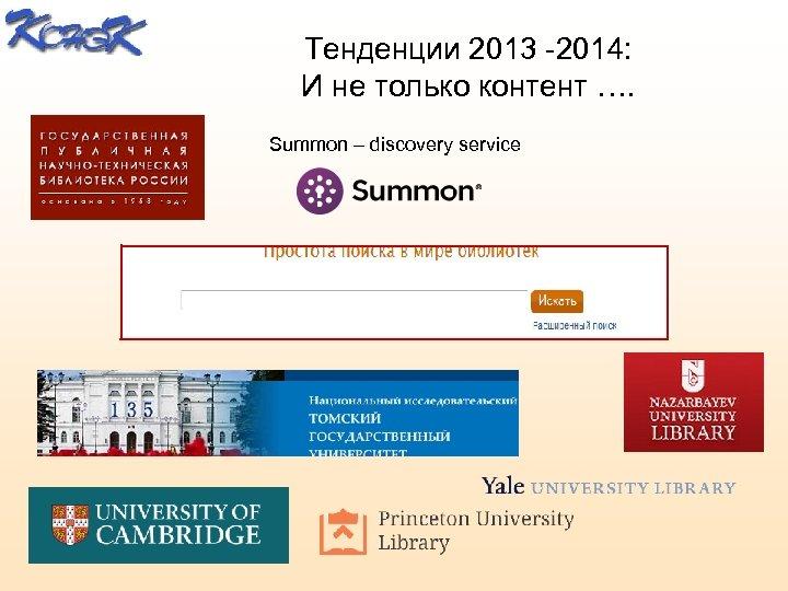 Тенденции 2013 -2014: И не только контент …. Summon – discovery service