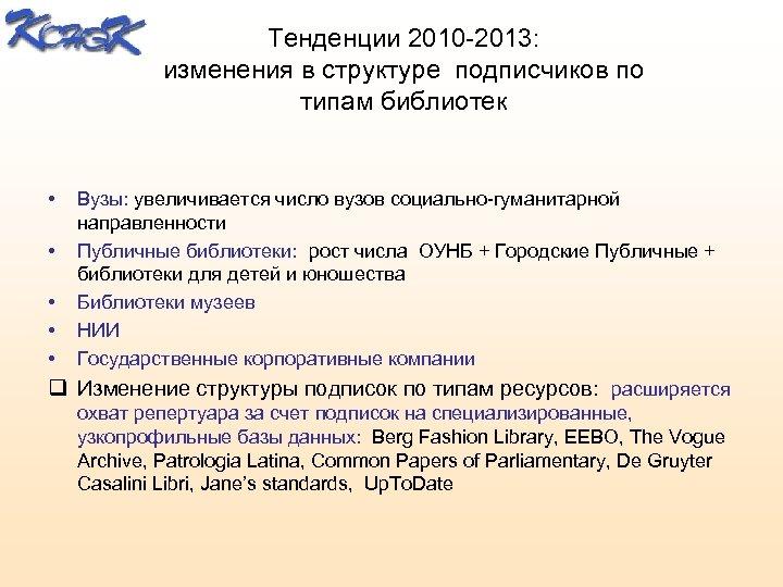 Тенденции 2010 -2013: изменения в структуре подписчиков по типам библиотек • • • Вузы: