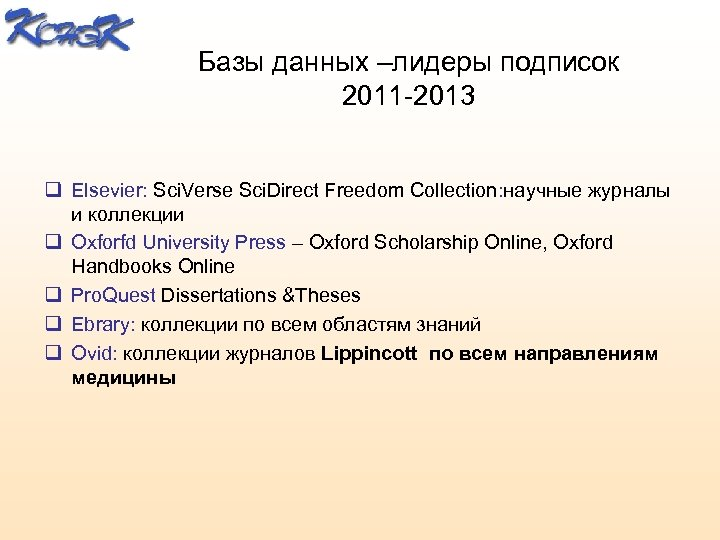 Базы данных –лидеры подписок 2011 -2013 q Elsevier: Sci. Verse Sci. Direct Freedom Collection: