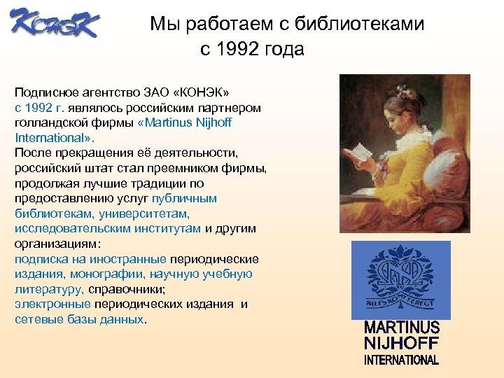 Мы работаем с библиотеками с 1992 года Подписное агентство ЗАО «КОНЭК» с 1992
