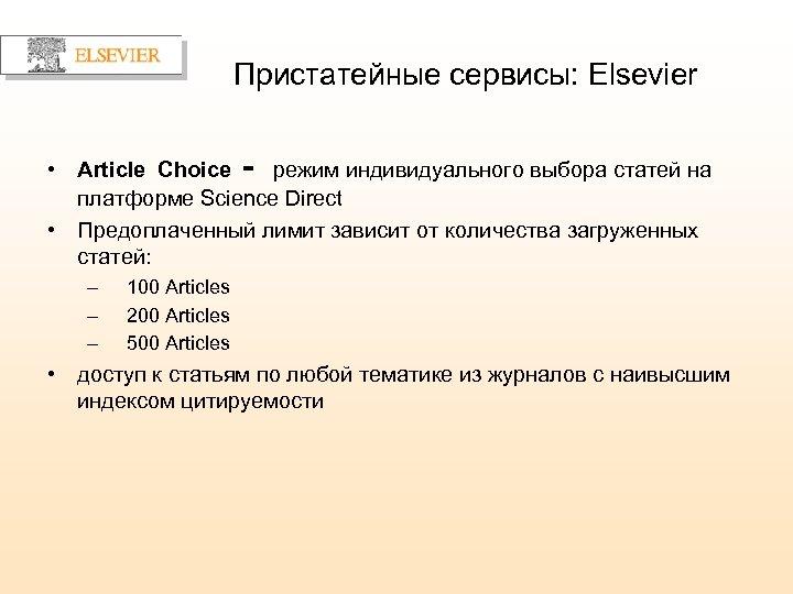 Пристатейные сервисы: Elsevier • Article Choice - режим индивидуального выбора статей на платформе Science