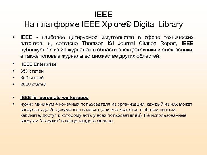 IEEE На платформе IEEE Xplore® Digital Library • IEEE - наиболее цитируемое издательство в