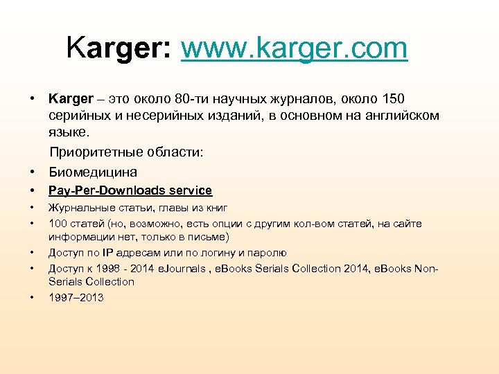 Karger: www. karger. com • Karger – это около 80 -ти научных журналов, около