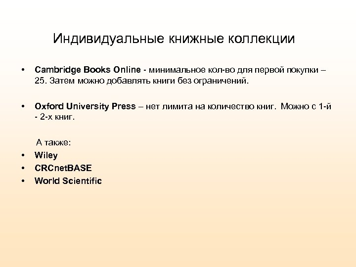 Индивидуальные книжные коллекции • • Cambridge Books Online - минимальное кол-во для первой покупки
