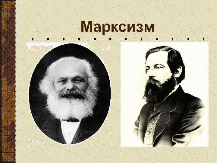Марксизм