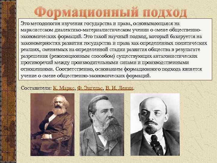 Формационный подход Это методология изучения государства и права, основывающаяся на марксистском диалектико-материалистическом учении о