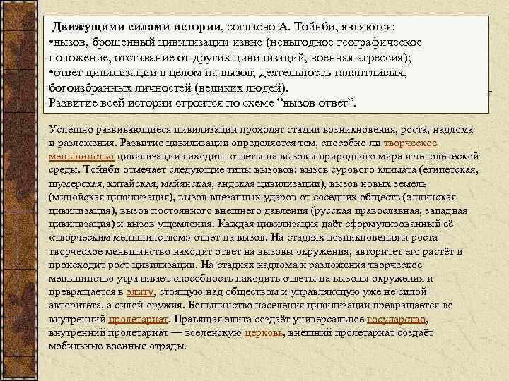 Движущими силами истории, согласно А. Тойнби, являются: • вызов, брошенный цивилизации извне (невыгодное