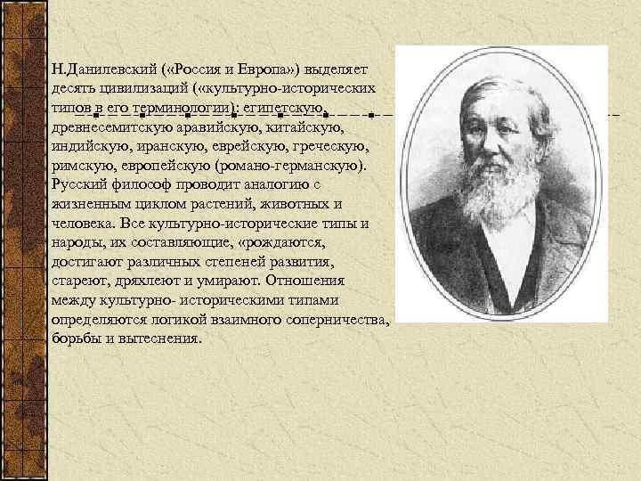 Н. Данилевский ( «Россия и Европа» ) выделяет десять цивилизаций ( «культурно-исторических типов в
