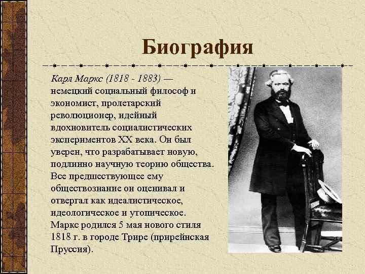 Биография Карл Маркс (1818 - 1883) — немецкий социальный философ и экономист, пролетарский революционер,