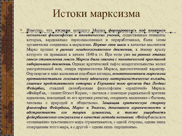 Истоки марксизма Известно, что взгляды молодого Маркса формировались под влиянием нескольких философских и политических