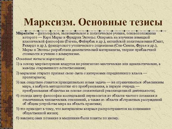 Марксизм. Основные тезисы Марксизм – философское, экономическое и политическое учение, основоположники которого — Карл