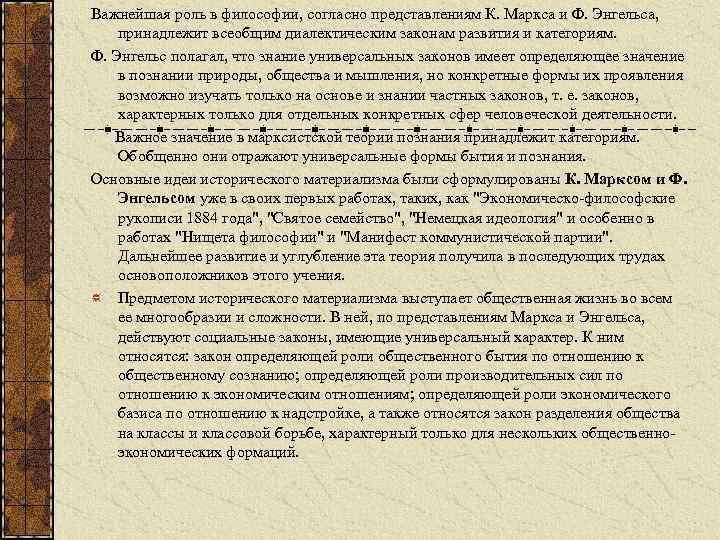 Важнейшая роль в философии, согласно представлениям К. Маркса и Ф. Энгельса, принадлежит всеобщим диалектическим