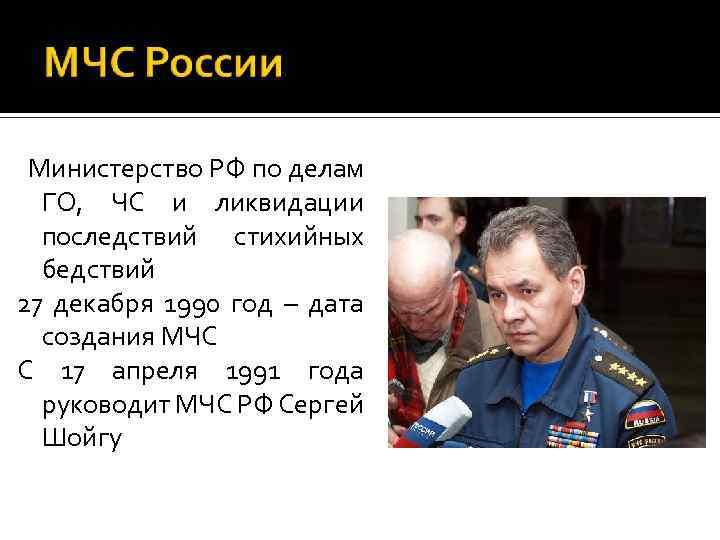 Министерство РФ по делам ГО, ЧС и ликвидации последствий стихийных бедствий 27 декабря 1990
