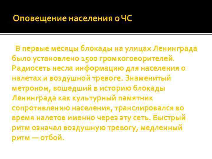 В первые месяцы блокады на улицах Ленинграда было установлено 1500 громкоговорителей. Радиосеть несла информацию