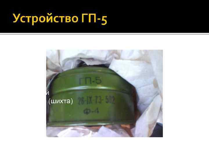 Фильтры: q. Бумажный q. Угольный (шихта)