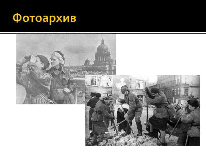 1943 год Бойцы МПВО