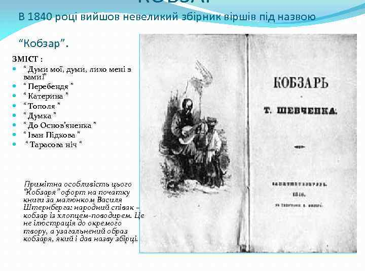 """КОБЗАР В 1840 році вийшов невеликий збірник віршів під назвою """"Кобзар"""". ЗМІСТ : """""""