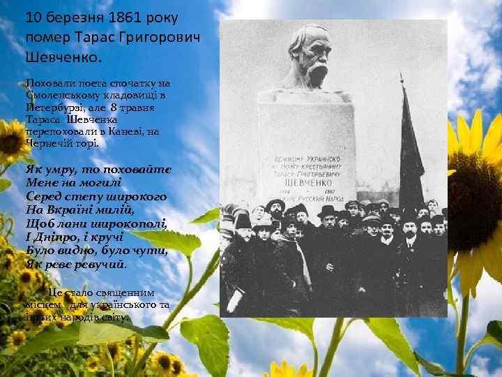 10 березня 1861 року помер Тарас Григорович Шевченко. Поховали поета спочатку на Смоленському кладовищі