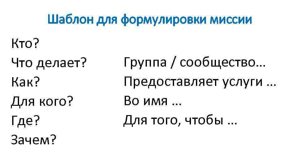 Шаблон для формулировки миссии Кто? Что делает? Как? Для кого? Где? Зачем? Группа /