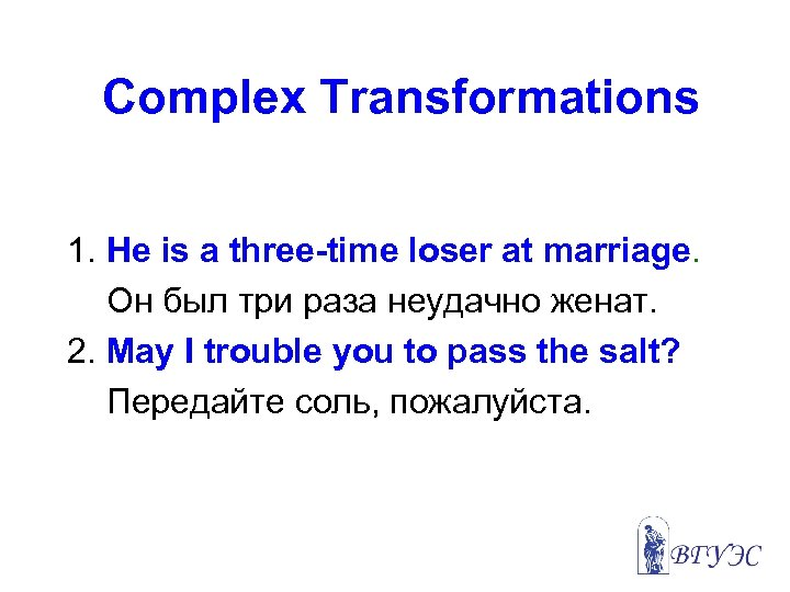 Complex Transformations 1. He is a three-time loser at marriage. Он был три раза