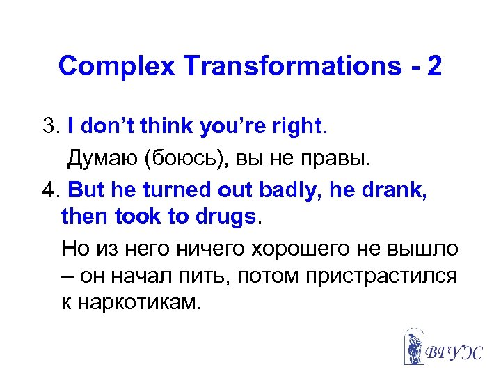 Complex Transformations - 2 3. I don't think you're right. Думаю (боюсь), вы не