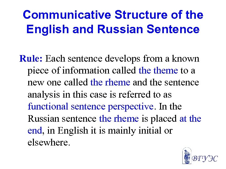 Communicative Structure of the English and Russian Sentence Rule: Each sentence develops from a