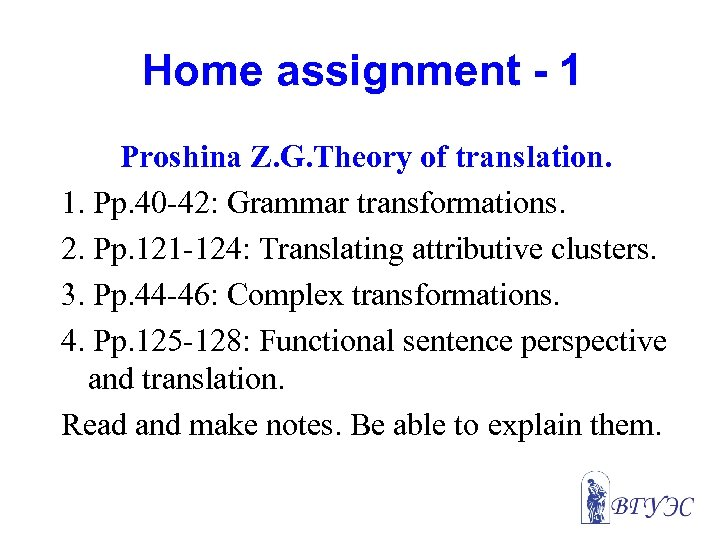 Home assignment - 1 Proshina Z. G. Theory of translation. 1. Pp. 40 -42: