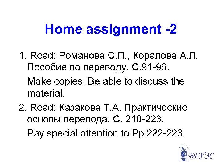 Home assignment -2 1. Read: Романова С. П. , Коралова А. Л. Пособие по