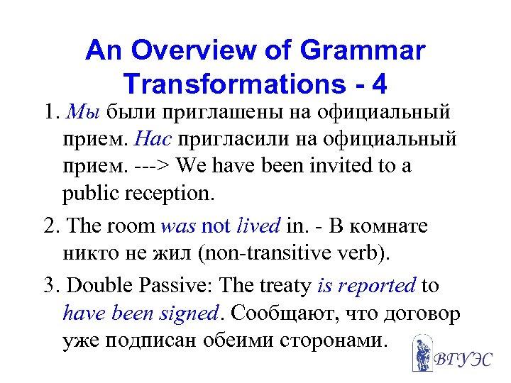 An Overview of Grammar Transformations - 4 1. Мы были приглашены на официальный прием.