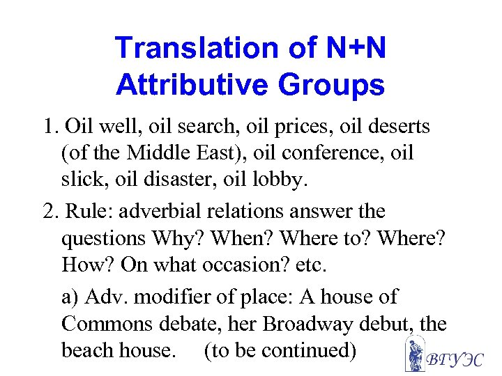 Translation of N+N Attributive Groups 1. Oil well, oil search, oil prices, oil deserts