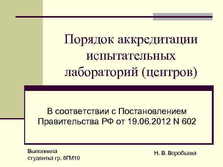 Порядок аккредитации испытательных лабораторий (центров) В соответствии с Постановлением Правительства РФ от 19. 06.