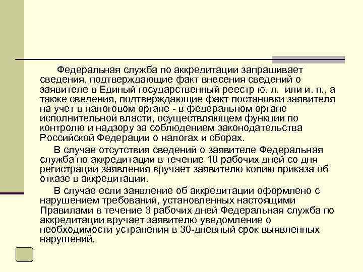 Федеральная служба по аккредитации запрашивает сведения, подтверждающие факт внесения сведений о заявителе в Единый