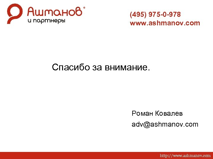(495) 975 -0 -978 www. ashmanov. com Спасибо за внимание. Роман Ковалев adv@ashmanov. com